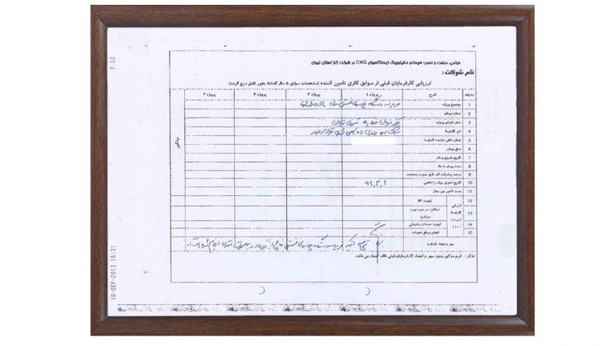 شرکت بهره برداری راه آهن شهری تهران و حومه