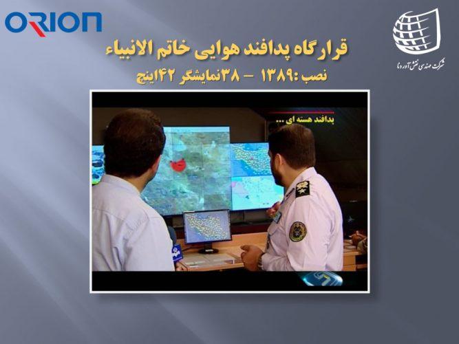 قرارگاه پدافند هوایی خاتم النبیاء