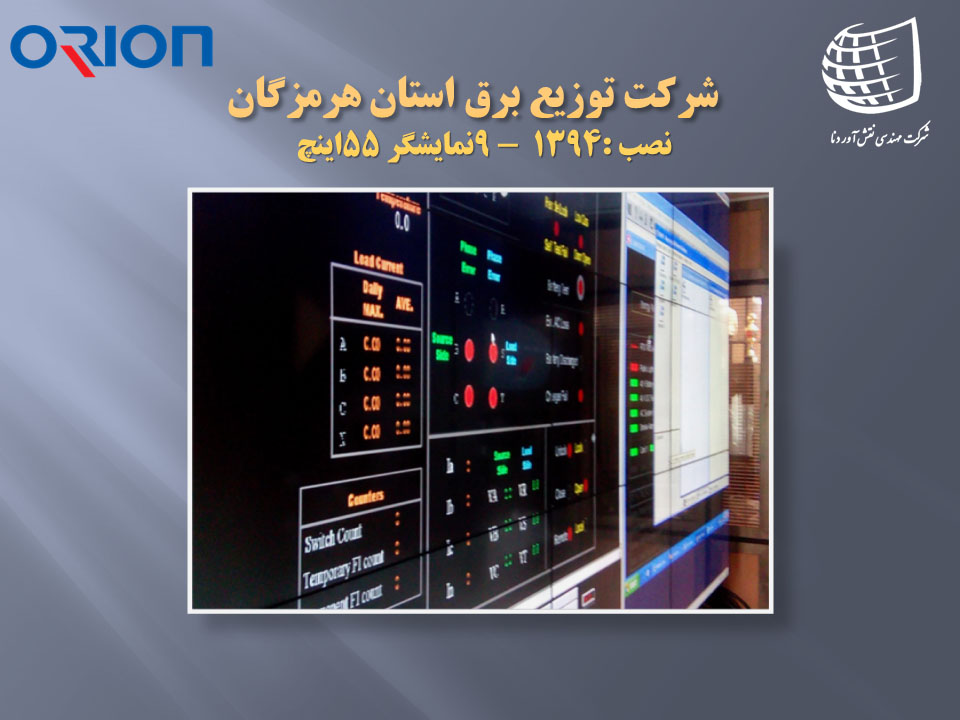 شرکت توزیع برق استان هرمزگان