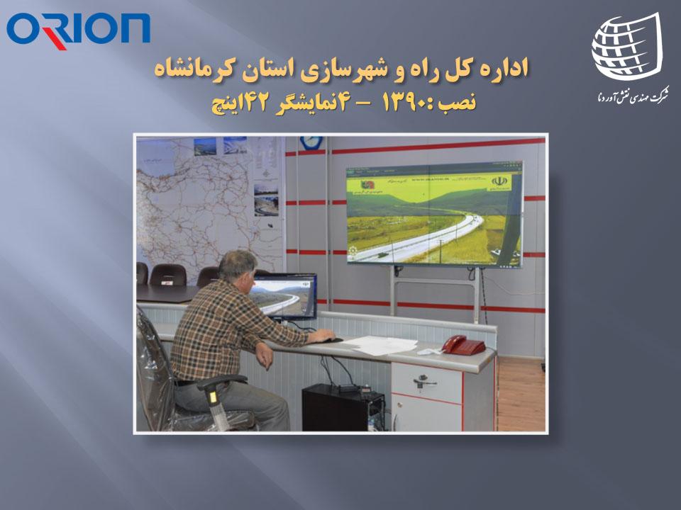 اداره کل راه و شهرسازی استان کرمانشاه