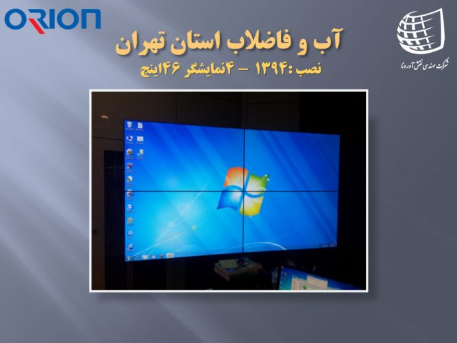 آب و فاضلاب استان تهران