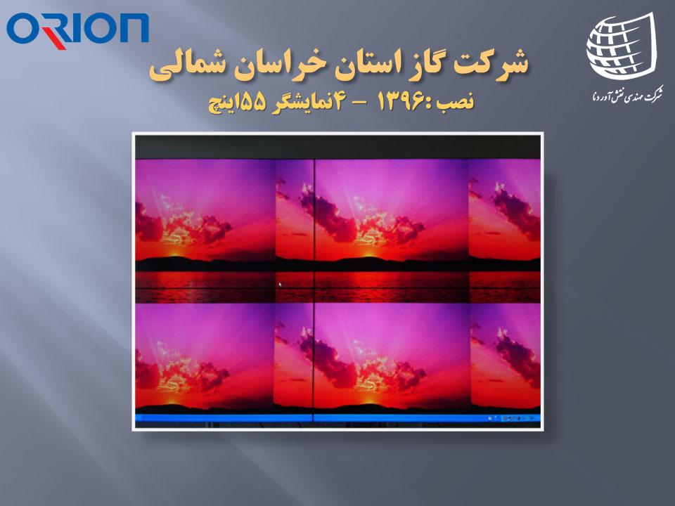 شرکت گاز استان خراسان شمالی