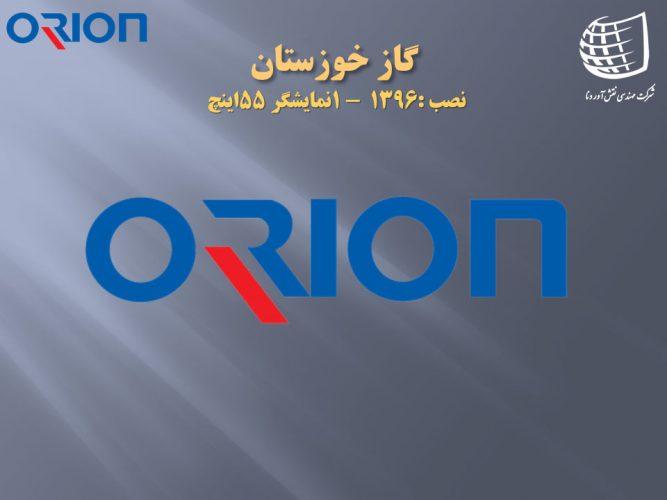 گاز خوزستان