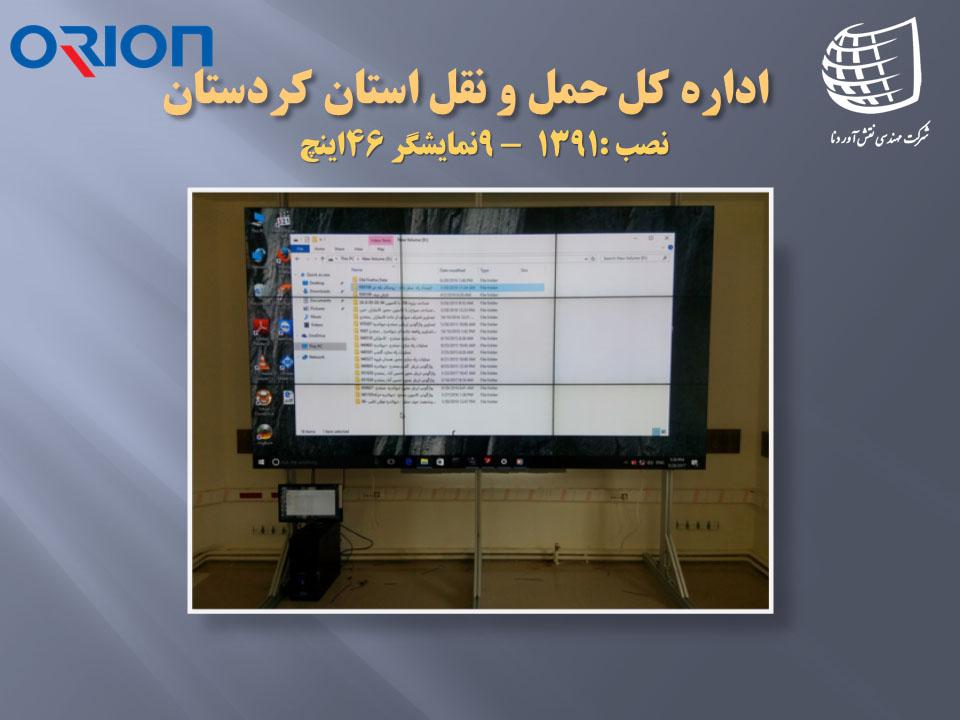 اداره کل حمل و نقل استان کردستان