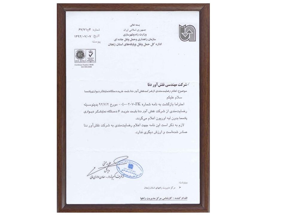 اداره کل حمل و نقل و پایانه های استان زنجان