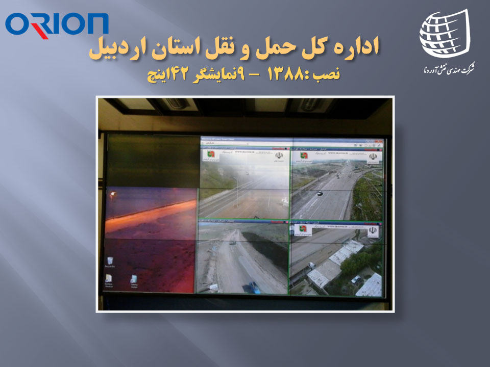 اداره کل حمل و نقل استان اردبیل