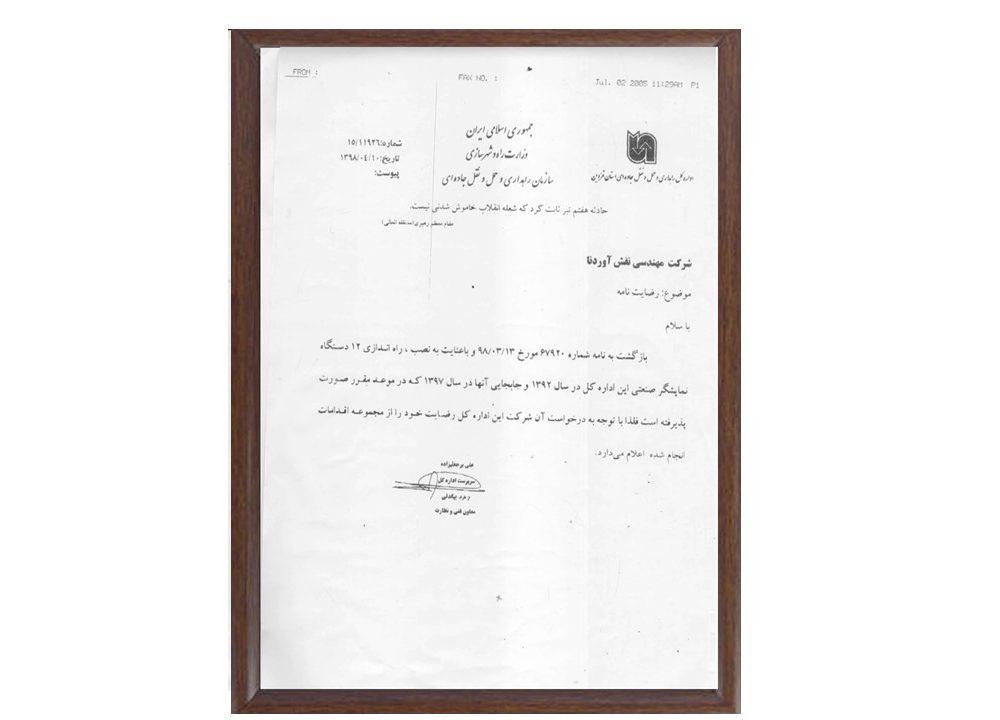اداره کل راهداری و حمل و نقل جاده ای استان قزوین