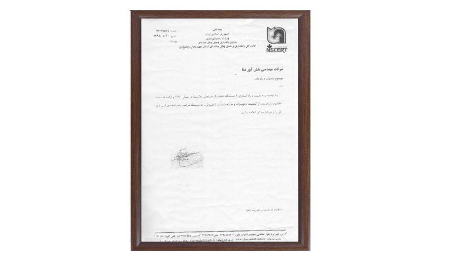 اداره کل راهداری و حمل و نقل جاده ای استان چهارمحال و بختیاری