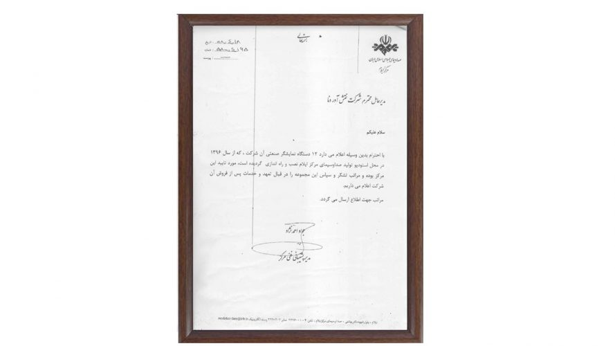 صدا و سیمای جمهوری اسلامی ایران مرکز ایلام