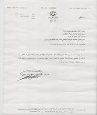 نامه وزارت نیرو