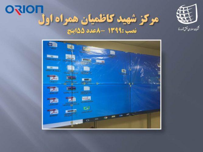 مرکز شهید کاظمیان همراه اول