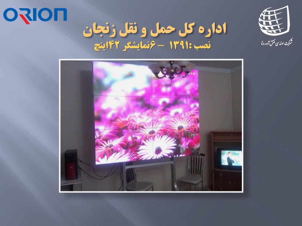 اداره کل حمل و نقل استان زنجان