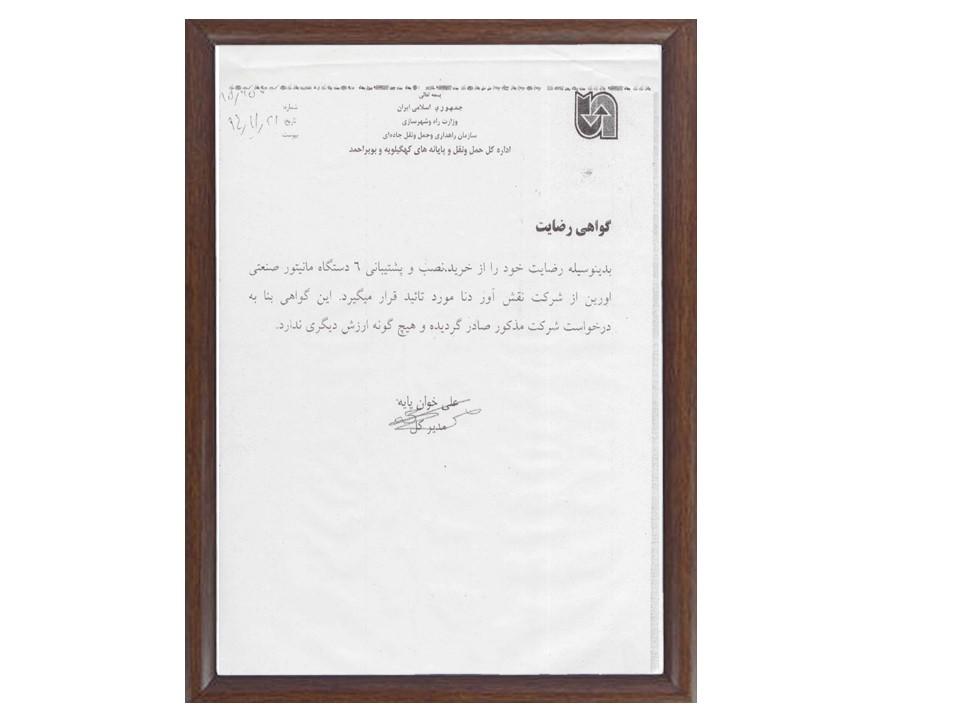 اداره کل حمل و نقل و پایانه های کهکیلویه و بویر احمد