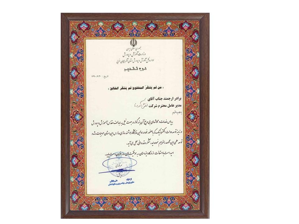 اداره کل آموزش و پرورش استان آذربایجان غربی