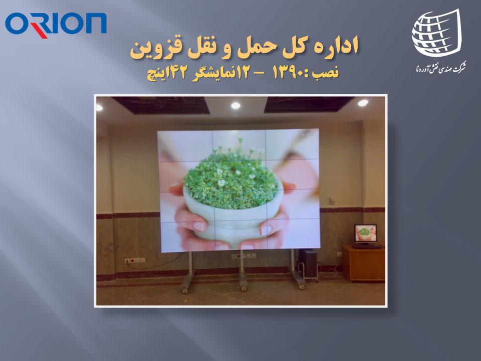 اداره کل حمل و نقل استان قزوین