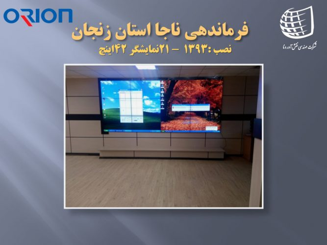 فرماندهی ناجا استان زنجان