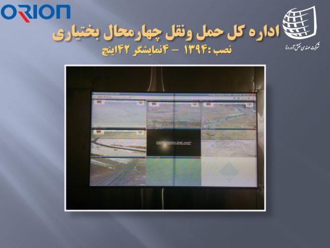 اداره کل حمل و نقل استان چهارمحال بختیاری