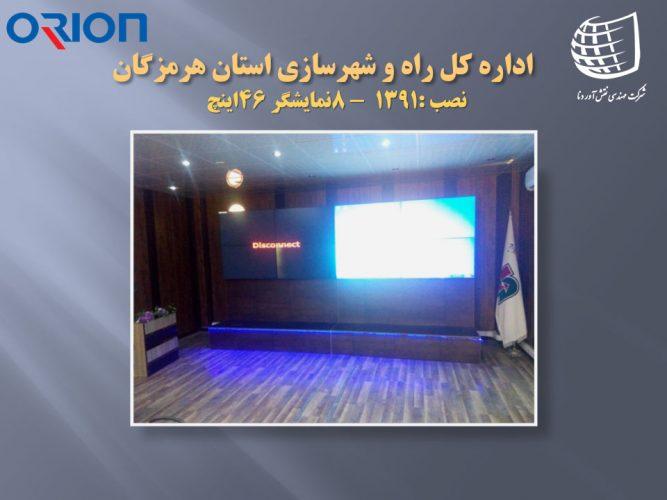 اداره کل راه و شهرسازی استان هرمزگان