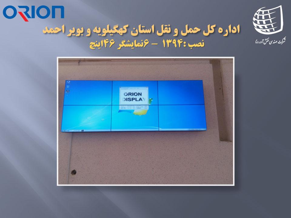 اداره کل حمل و نقل استان کهکیلویه و بویر احمد