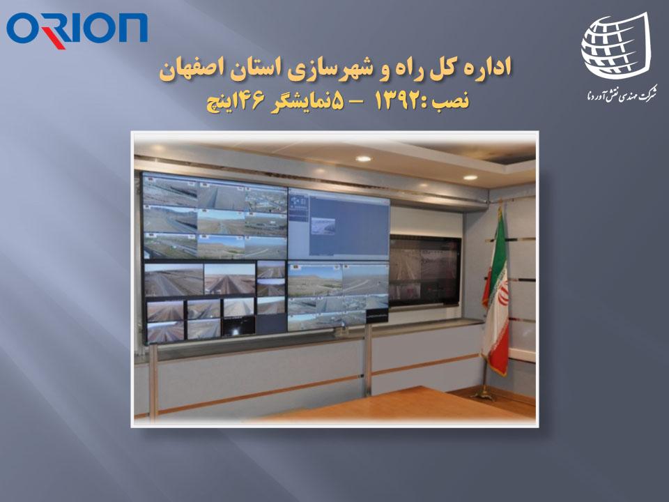 اداره کل راه و شهرسازی استان اصفهان