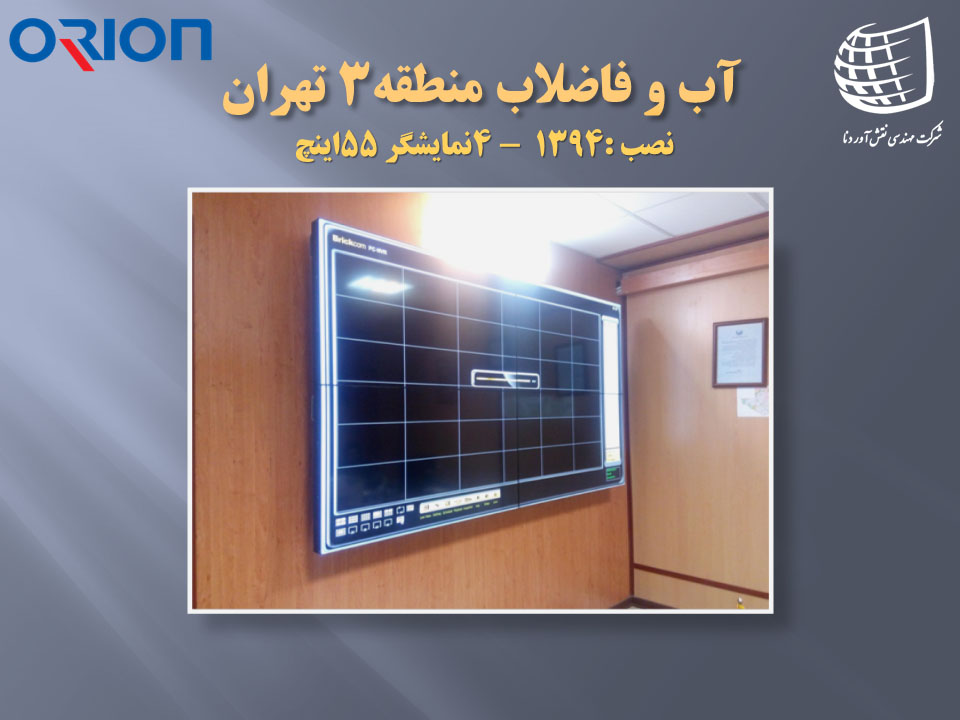 آب و فاضلاب منطقه 3 تهران