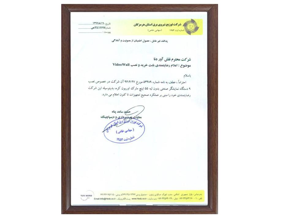 شرکت توزیع نیرو برق استان هرمزگان