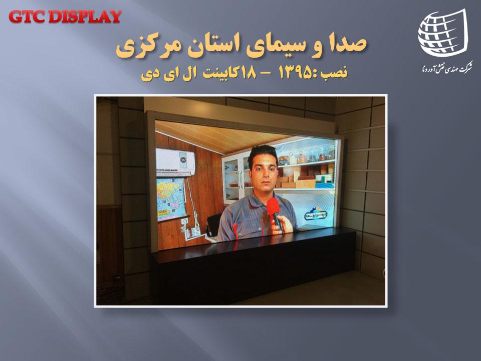 صدا و سیما استان مرکزی