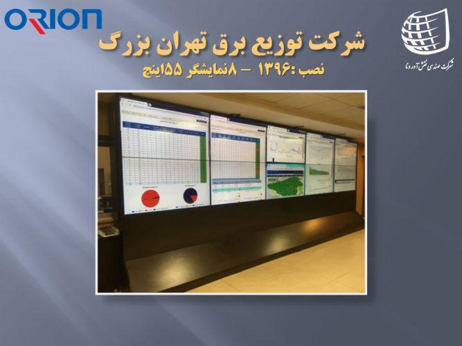 شرکت توزیع برق تهران بزرگ