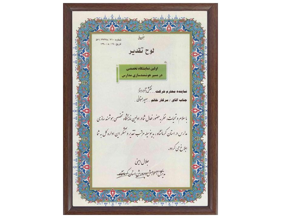 آموزش و پرورش استان کرمانشاه