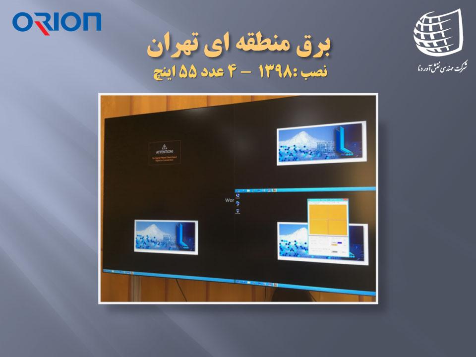 برق منطقه ای تهران