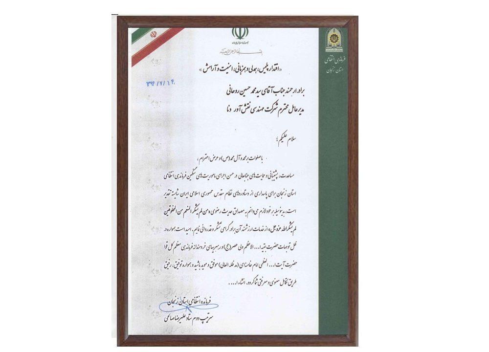 فرماندهی و نیرو انتظامی استان زنجان