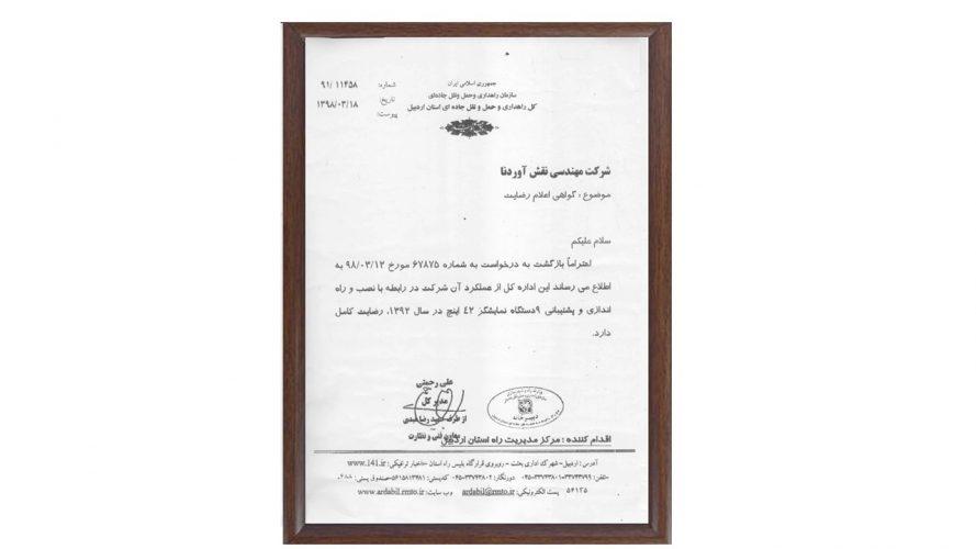 اداره کل راهداری و حمل و نقل جاده ای استان اردبیل