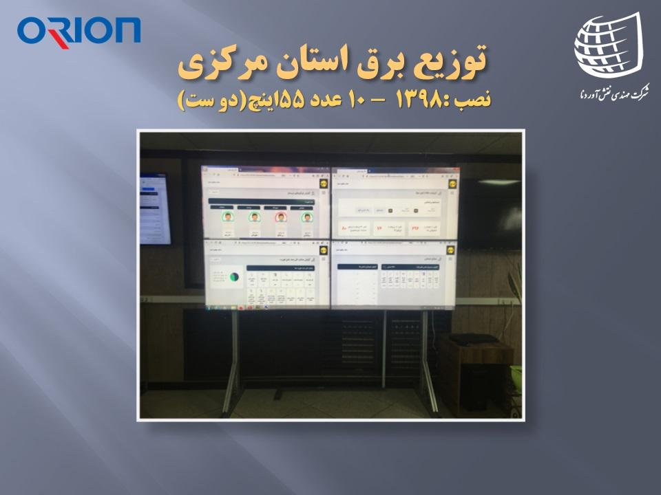 توزیع برق استان مرکزی