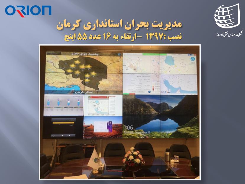 مدیریت بحران استانداری کرمان
